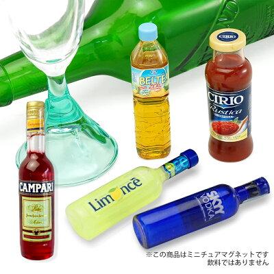 リキュール・ウォッカなどのボトルをミニチュアに!アルボトレード / アルパ 【ALBO TRADE / AL...