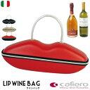 イタリア ワインバッグ cafiero Lip Wine Bag カフィエロ 直輸入 インポート ブランド かわいい おしゃれ ワインパッキング ラグジュア..