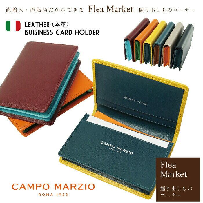 財布・ケース, 名刺入れ Flea Market CAMPO MARZIO GUSTAV Business Card Holder