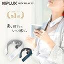 【NIPLUX公式】 NECK RELAX 1S ニップラックス ネックリラック