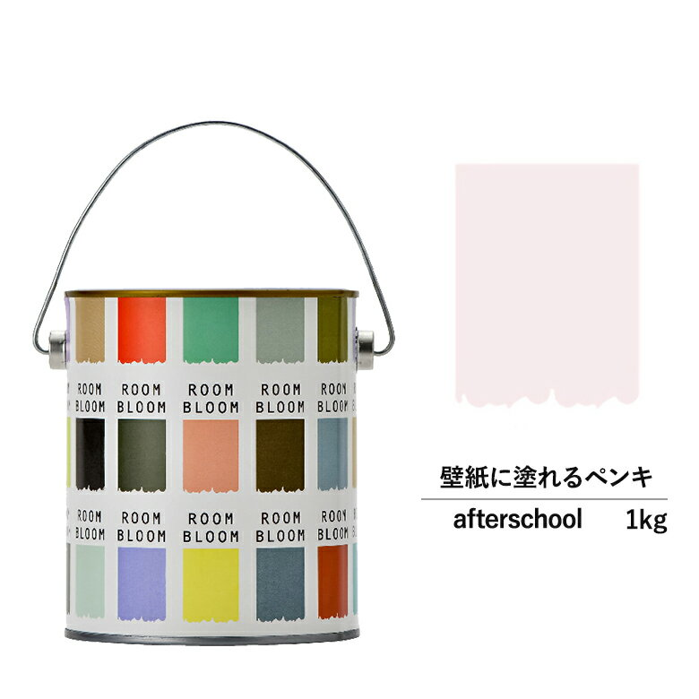 塗装用品, 塗料缶・ペンキ  DIY ROOMBLOOM Matte afterschool 1kg