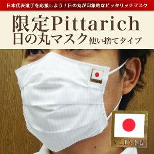 TV、新聞で取材殺到の使い捨てPM2.5マスク。半年待ちになった人気商品。在庫残りわずか最高級マ...