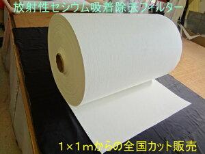 TV、新聞で取材殺到の放射性セシウムを吸着除去できるエアコンフィルター1×1m〜全国カット販売...