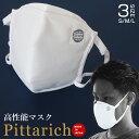 【先着レビュー特典対象品】ピッタリッチ マスク (CLEVERタグ)(PM2.5+防菌・防ウィルス対策用)再利用可能タイプ ホワイト 1個 100回洗って使えるマスク