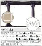 【切り売り】「樹脂網」「プラスチックネット」トリカルネット N-34 黒色 1240mm*7m fs04gm 大日本プラスチック タキロン ダイプラ 大プラ