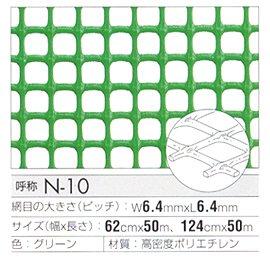 【切り売り】「樹脂網」「プラスチックネット」トリカルネット N-10 1240mm*49m fs04gm  大日本プラスチック タキロン ダイプラ 大プラ:株式会社くればぁ