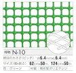 【切り売り】「樹脂網」「プラスチックネット」トリカルネット N-10 1240mm*26m fs04gm  大日本プラスチック タキロン ダイプラ 大プラ