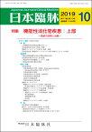 日本臨牀 月刊誌2019年10月号 「機能性消化管疾患:上部」 日本臨床 / 医学書 / 胃食道逆流症 機能性ディスペプシア 胃酸分泌