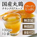 チキンクリアスープ(冷凍100g×10袋)無添加・無脂肪日本スープの丸鶏スープストック
