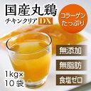 チキンクリアデラックス(冷凍1kg×10袋)無添加・無脂肪 酵母エキス不使用日本スープの丸鶏スープストック