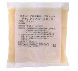 チキンクリアスープ(冷凍200g×10袋)無添加・無脂肪日本スープの丸鶏スープストック