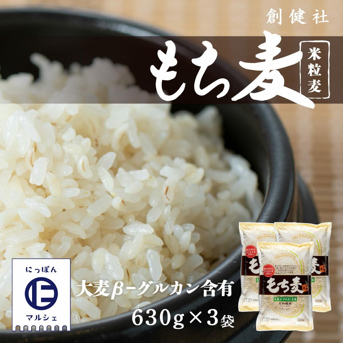米・雑穀, もち麦  () 630g3