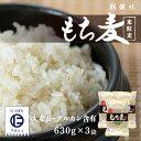 創建社 健康 美容 添加物なし 添加物 もち米 創健社 もち麦(米粒麦) 630g×3