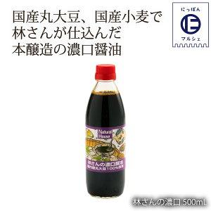 醤油 しょうゆ お醤油 おしょうゆ オーガニック [ナチュラルハウス] 醤油 林さん濃口 500mL 調味料 オーガニック 濃口しょうゆ