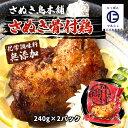 【お買い得セール開催中!】 四国 香川県 さぬき名物 丸亀名物 骨付鶏 クリスマス さぬき鳥本舗 さぬき骨付鶏 240g×2パック