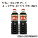 宮崎 醤油 甘い しょうゆ たれ 万能 味噌 みそ 麦 [ヤマエ食品] 醤油 ぼたん しょうゆ 1000ml×2本