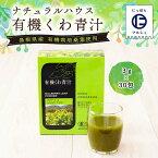 美容 びよう 肥満 ひまん 脂肪 しぼう 体脂肪 [ナチュラルハウス] 有機くわ青汁30包入 90g (3gx30包) オーガニック 有機栽培の桑の葉100%