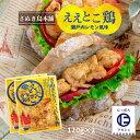 【お買い得セール開催中!】 四国 香川県 さぬき名物 丸亀名物 骨付鶏 クリスマス さぬき鳥本舗 ええとこ鶏 120g×2パック 1