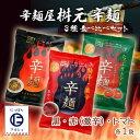 宮崎 辛麺 桝元 3種食べ比べセット