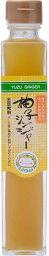 [コックソース] 柚子ジンジャー 200ml /国産 福岡県 宝珠山村 生姜 冬 ホット 夏 冷水