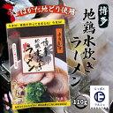 博多地鶏水炊きラーメン