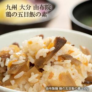 鶏の五目飯の素 250g 五目飯 鶏 ごはん 大分 湯布院 [由布製麺]