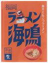 九州 福岡 とんこつ お土産 名店 行列 ラーメン [アイランド] 魚介豚骨ラーメン 福岡 ラーメン海鳴 3食