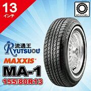 ホワイトリボンタイヤP155/80R1379SマキシスMA-1MAXXISWhiteRibbonMA1■2016年製■