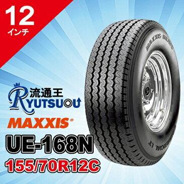 商用車用タイヤ MAXXIS (マキシス) UE-168(N) 155/70R12C 104/102N■2016年製■
