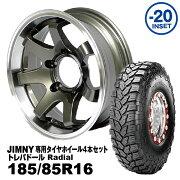 ジムニー専用タイヤホイール4本セット185/85R16MAXXISTrepadorRadialMUD-SR75.5J-20ガンメタリックPCD:139.75H適合車種:JA11/JA12/JA22/JB23