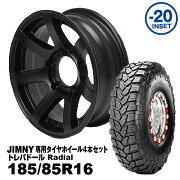 ジムニー専用タイヤホイール4本セット