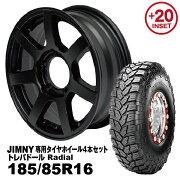 ジムニー専用タイヤホイール4本セット185/85R16MAXXISTrepadorRadialMUD-S75.5J+20マットブラックPCD:139.75H適合車種:JA11/JA12/JA22/JB23