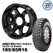 ジムニー専用タイヤホイール4本セット185/85R16MAXXISTrepadorRadialMUD-SR75.5J-20ブラックスパッタリングPCD:139.75H適合車種:JA11/JA12/JA22/JB23