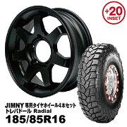 ジムニー専用タイヤホイール4本セット185/85R16MAXXISTrepadorRadialMUD-SR75.5J+20マットブラックPCD:139.75H適合車種:JA11/JA12/JA22/JB23