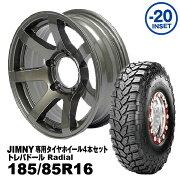ジムニー専用タイヤホイール4本セット185/85R16MAXXISTrepadorRadialMUD-S75.5J-20ガンメタリックPCD:139.75H適合車種:JA11/JA12/JA22/JB23