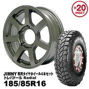 ジムニー専用タイヤホイール4本セット185/85R16MAXXISTrepadorRadialMUD-S75.5J+20ガンメタリックPCD:139.75H適合車種:JA11/JA12/JA22/JB23