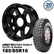 ジムニー専用タイヤホイール4本セット7.00-16MAXXISCreepyCrawlerMUD-SR75.5J-20ブラックスパッタリングPCD:139.75H適合車種:JA11/JA12/JA22/JB23