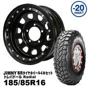 ジムニー専用タイヤホイール4本セット7.00-16MAXXISCreepyCrawlerMUD-SD5.5J-20ブラックPCD:139.75H適合車種:JA11/JA12/JA22/JB23