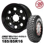 ジムニー専用タイヤホイール4本セット7.00-16MAXXISCreepyCrawlerMUD-SDS85.5J+20ブラックPCD:139.75H適合車種:JA11/JA12/JA22/JB23