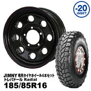 ジムニー専用タイヤホイール4本セット185/85R16MAXXISTrepadorRadialMUD-SDS8「鉄八」6.0J-20ブラックPCD:139.75H適合車種:JA11/JA12/JA22/JB23