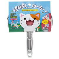 日本シール株式会社ぱくぱくローラー犬猫兼用ホワイトW189×H197×D55mm