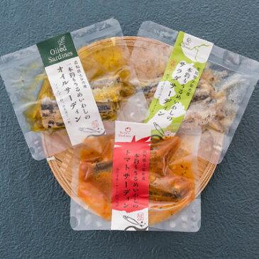 お歳暮 御歳暮 送料無料 海鮮 Gift 平成24年度農林水産省食料産業局長賞受賞のオイルサーディン、人気の3種をセット 3種サーディン詰合せ