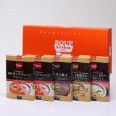 大分は食材の宝庫。素材の味や特性を生かしたスープを作っています。スープキッチン大分5個セット 成美・大分県