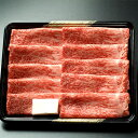 黒毛和牛 前沢牛 薄切り肉 500g