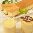 スイーツ 乳蔵 北海道プリン ベイクドチーズケーキ セット 洋菓子 北海道 プリン デザート おやつ