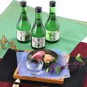 日本酒 大吟醸酒 〈 おわら自慢さけくらべセット 〉 玉旭酒...