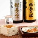 日本酒 吟醸酒 帝松 出世酒セット 1800ml 昇進祝いな...