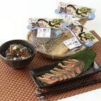 送料無料 海鮮 福井県若狭地方特産、伝統の味! 星の子亭鯖のへしこ5点セット