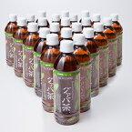 送料無料 グァバ茶ペットボトル500ml×24本 農事組合法人グァバ生産組合・沖縄県 沖縄県産原料100%の香り高いグァバ茶。