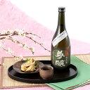 お酒 日本酒 純米吟醸酒 「夢醸」ブランド誕生のきっかけとなった 夢醸 純米吟醸 宮本酒造店 石川県